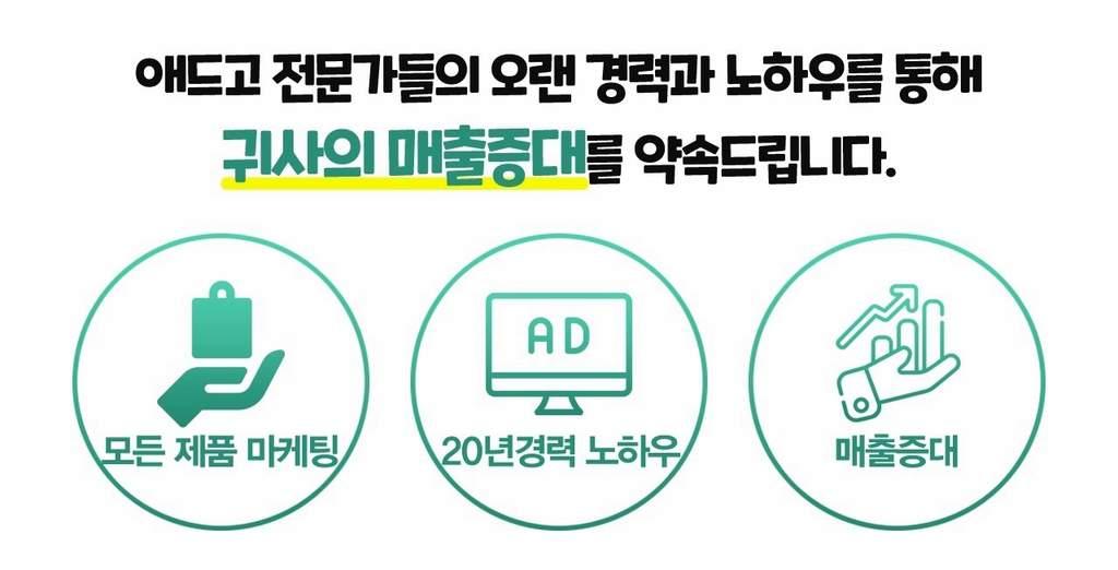 마케팅대행업체광고대행사